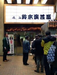 鈴本演芸場_convert_20131025011658