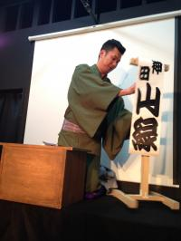 高円寺で神田山緑_convert_20131114002616