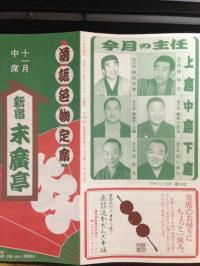 末廣亭_convert_20131114234829