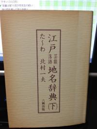 江戸地名辞典、下_convert_20131130215427
