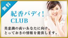bnr_norika_club.jpg