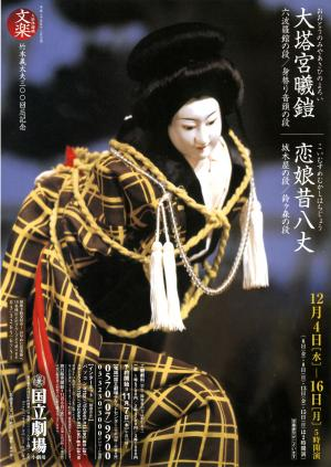 ootounomiyaasahinoyoroi-omote_convert_20131212010548.jpg