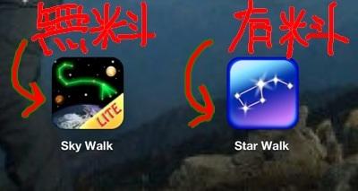 スターアプリ