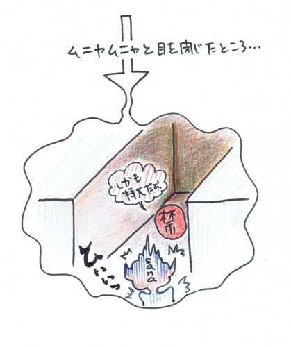 3分間武勇伝-2