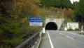 16 トンネル