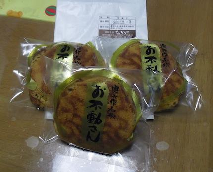 10お不動山JPG