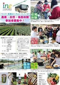 130801ine体験ツアーカタログ_s200