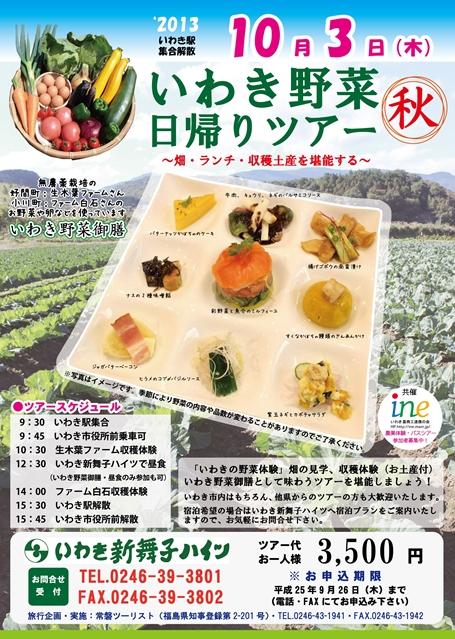 130920いわき野菜日帰りツアー秋_s