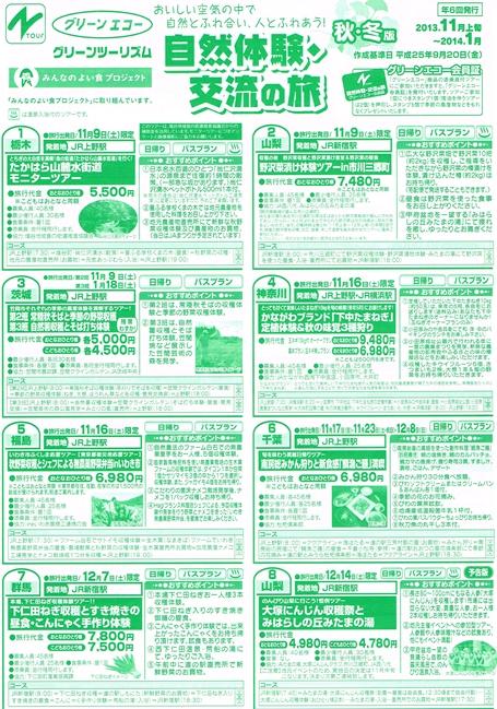 農協観光広告20131001_0000_s
