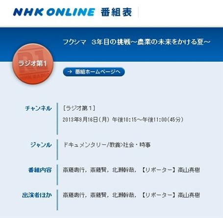 NHKine_s.jpg
