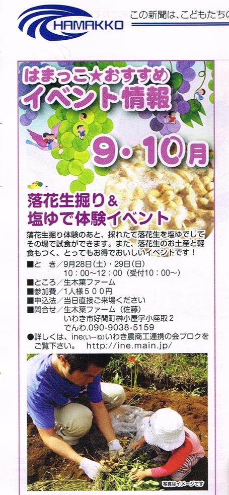 hamakkonamakiba20130927_0000_s.jpg