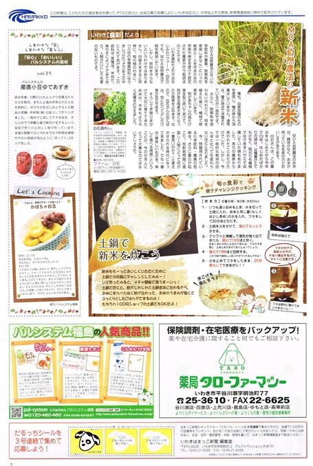 shiraishirice20131028_0000_s.jpg
