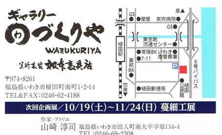 yamazakiko220130903_0000_s.jpg