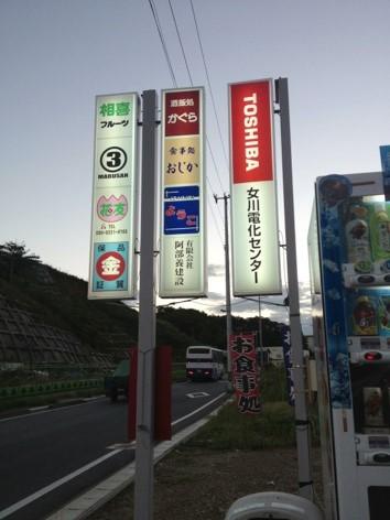 2013-09-26kontenamura2.jpg