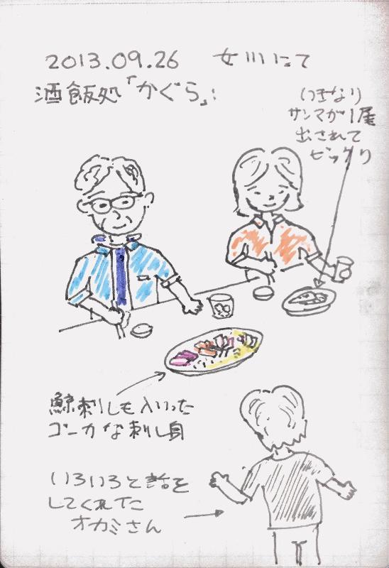 2013-09-28kagura.jpg