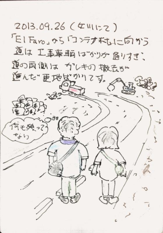 2013-10-01onagawagareki.jpg