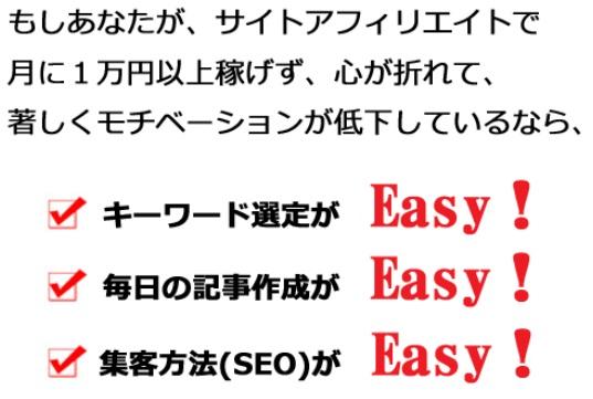 Easy-5.jpg