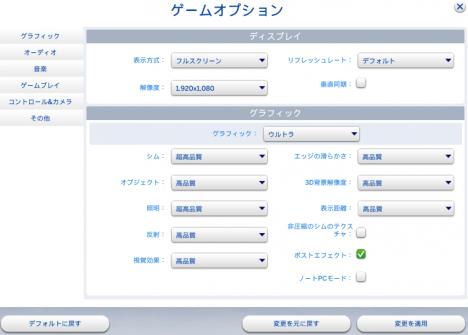 Sims4_i7-4790_GTX760 192bit_グラフィック設定