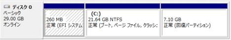x2 10_ディスクの管理s