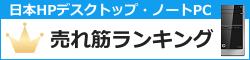 250x70_売れ筋ランキング_01a