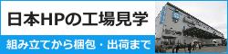 250x70_HP工場見学_01a