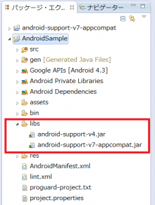 android_actionbar_support_project2.png
