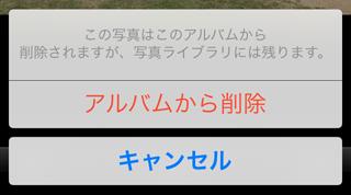アルバムの写真を消すときの警告(iOS 7)