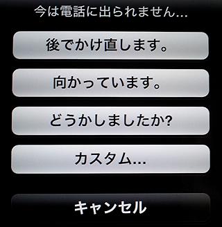 「メッセージで返信」をタップすると、こんな画面が登場します