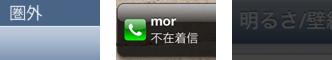 iPhone5 三大疾病