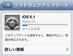 iOS の更新画面