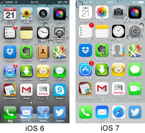 iOS7 アップデート前と後の比較です