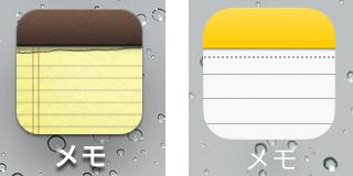 iOS 6 と 7 : アイコンの比較