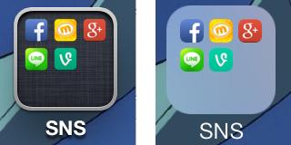 iOS 6 と 7 : フォルダの比較