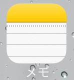 iOS 7 のメモのアイコン