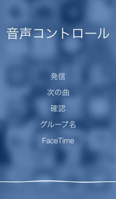 iOS 7 の音声コントロール画面