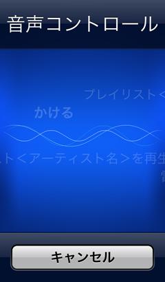 iOS 6 の音声コントロール画面