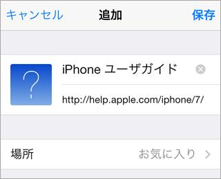 「iPhoneユーザガイド」をお気に入りに