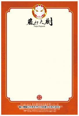 taijusan_card.jpg