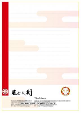 taijusan_letter.jpg