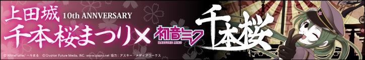 top-senbonzakura-small.jpg