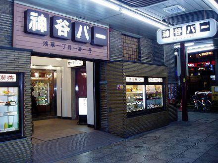 8神谷バー(浅草)