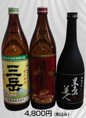 三岳・赤霧島・黒島美人(原酒)セット