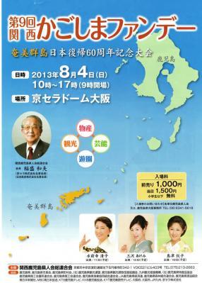 鹿児島ファンデーのお知らせ(大阪)