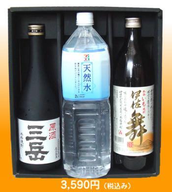 三岳・伊佐舞・天然水セット