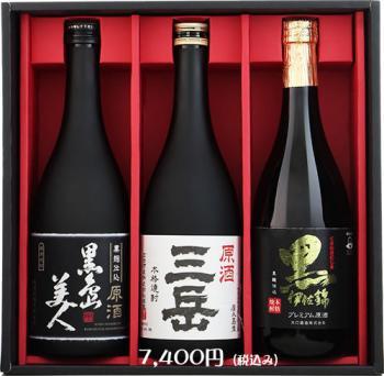 島美人・三岳・黒伊佐錦の原酒ギフトセット