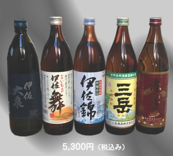 大泉・伊佐舞・伊佐錦・三岳・赤霧島セット