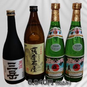 三岳・薩摩茶屋・伊佐美の小瓶セット