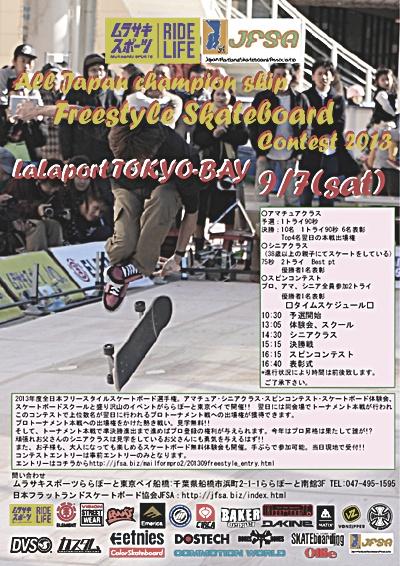 2013全日本
