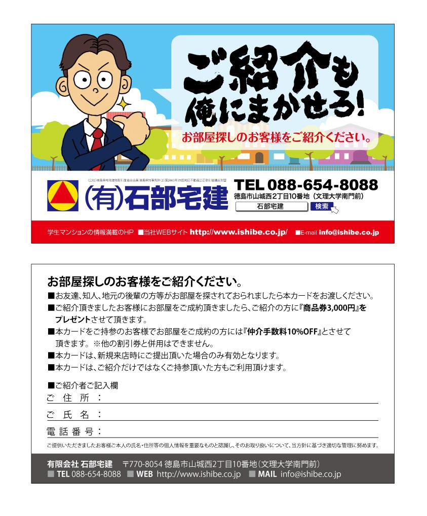 徳島文理大学生向けキャンペーン