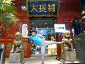 中華街83